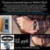Продам магнитный браслет Bioflow Sport