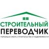 Аутсорсинг устных и письменных переводов в сферах деревообработки,  недвижимости,  строительства и стройматериалов,  архитектуры