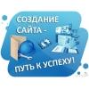 Курсы создания и продвижения сайтов в Гомеле