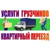 Грузовое такси по Минску и РБ .   Доступные цены