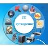 Ремонт компьютеров юр.       лиц / IT- аутсорсинг / Системный администратор
